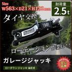ローダウン ジャッキ 油圧式 ガレージジャッキ 2.5t