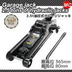 ローダウン ジャッキ 油圧式 ガレージジャッキ 2.5t N2