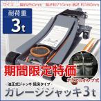 油圧ガレージジャッキ 3T デュアルポンプ採用 低床タイプフロアジャッキ