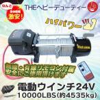 電動ウインチ リモコン付き DC24V 最大牽引10000LBS(4535kg)