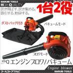 エンジン ブロワー  ブロアーバキューム 1台2役 強力 排気量 30cc 吸い込み 吹き飛ばし