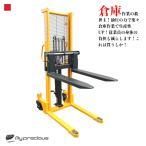 フォークリフト 低床タイプ油圧 手動兼用ハンドフォーク 最大積載1500kg