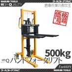 フォークリフト 低床タイプ油圧 手動兼用ハンドフォーク 最大積載500kg