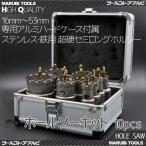 超硬ホルソーセット ホールソー ステンレス・鉄用 超硬セミロング HSS ハイス鋼 10pcs