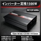 正弦波インバーター 1500W 60Hz DC12V_AC100V