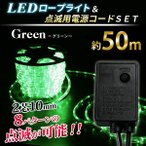 LEDイルミネーション グリーン 1250球 50m LEDロープライト チューブライト クリスマス 緑 点滅コントローラー付 nemu