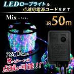 点滅コントローラー付属  1250球 50m    LEDロープライト クリスマスイルミネーション/チューブライトミックス