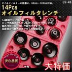 オイルフィルターレンチセット 14pc 65mm〜100mm対応