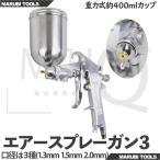 エアスプレーガン 重力式  カップ 口径 1.3mm 1.5mm 2.0mm エアースプレー 塗装