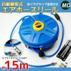エアーホースリール 15M  高圧管 自動巻取