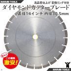 ダイヤモンド カッター 刃 14インチ(約350mm) 30.5Φ アスファルト コンクリート道路用 B-Type
