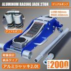 ガレージジャッキ 油圧式 2000kg(2T)軽量アルミ製 ローダウンジャッキ 低床 デュアルポンプ