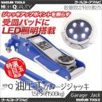 アルミジャッキ 油圧式 アルミスチールジャッキ デュアルポンプ ガレージジャッキ 1.5t LEDバージョン