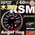 オートゲージ 水温計 RSMタイプ φ60mm エンジェルリング 自動車用メーター