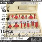 トリマールーター ビットセット 超硬 15pcs 軸径6.35mm 工具 電動工具 ドリル 研磨 面取り