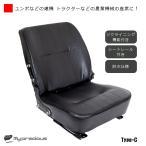 多目的シート トラ コン リフト ユンボ座席 Type-C