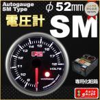 オートゲージ 電圧計 SMタイプ φ52mm 自動車用メーター