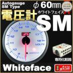 オートゲージ 電圧計 ホワイトフェイスSMタイプ φ60mm 自動車用メーター