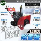15馬力 エンジン式除雪機