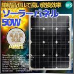 太陽電池 ソーラーパネル50w 太陽光発電