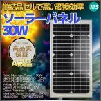 太陽電池 ソーラーパネル30w 太陽光発電
