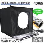 魔法の撮影キューブ 写真撮影 テントブース LED撮影照明 セット40cm