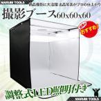 魔法の撮影キューブ 写真撮影 テントブース LED撮影照明 セット60cm