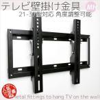 壁掛けテレビ金具 VESA規格 液晶(プラズマTV)TV金具21-37型対応