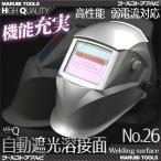 自動溶接面A 遮光速度1/25000秒 自動遮光溶接面 溶接マスク かぶり 26