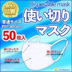 マスク 在庫あり 50枚入り 使い捨てマスク 立体プリーツ 3層構造