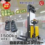 電動フォークリフト スタッカー 自走式 電動昇降機能 最大積載1500kg 最高位3300mm
