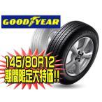 【期間限定価格】タイヤ グッドイヤー 12インチ 145/80R12 GT-080