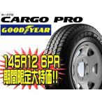 【期間限定価格】タイヤ グッドイヤー 12インチ 145R12 6PR CARGO PRO