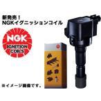 NGK ダイレクトイグニッションコイル 三菱 eKスポーツ U5159 48527