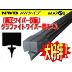 NWB 純正ワイパー用グラファイトワイパーリフィール 替えゴム 600mm マツダ デミオ 運転席 右側用 AW1G