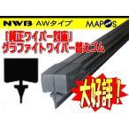 NWB 純正ワイパー用グラファイトワイパーリフィール 替えゴム 550mm 日産 ティーダ 運転席 右側用 AW2G