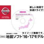 地図ソフト 日産純正 '16〜'17モデル ディーラーオプション MS109-A MS109-W B8225-C999W
