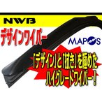 NWB デザインワイパー グラファイトタイプ 550mm マツダ デミオ 運転席 右側用 D55
