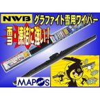 NWB リヤ専用雪用ワイパー グラファイトタイプ 250mm 三菱 エクリプスクロス H30.3〜 リヤ用 GRA25W *ワイパーブレード*