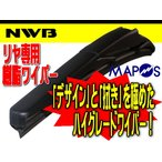 NWB リヤ専用樹脂ワイパー グラファイトタイプ 400mm マツダ ベリーサ リヤ用 GRA40