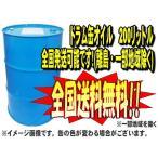 【最安値に挑戦!】【送料無料!】作動油 ハイドロリックオイル 200Lドラム缶 #32