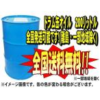 【最安値に挑戦!】【送料無料!】作動油 ハイドロリックオイル 200Lドラム缶 #46