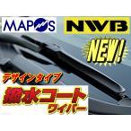 ワイパーで撥水コートできる! NWB デザインワイパー 強力撥水コートタイプ 550mm 日産 ティーダラティオ 運転席 右側用 HD55A