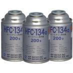 エアコン関連商品 エアコンガス クーラーガス HFC-134a 200g 3本 HFC-134a-200-3