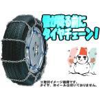 ショッピングタイヤチェーン タイヤチェーン 205/60R14.5LTのタイヤに適合! MD00409S
