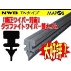 NWB 純正ワイパー用グラファイトワイパーリフィール 替えゴム 300mm 日産 ノート リア用 TN30G