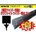 NWB 純正ワイパー用グラファイトワイパーリフィール 替えゴム 350mm マツダ デミオ 助手席 左側用 TW10G