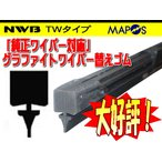 NWB 純正ワイパー用グラファイトワイパーリフィール 替えゴム 400mm ホンダ アクティ 運転席 右側用 TW6G