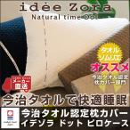 今治タオルの枕カバー idee Zora イデゾラ ナチュラルタイム ドット ピロケース IZ0118p