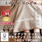 タオルケット 今治製 idee Zora イデゾラ /ナチュラルタイム ドット タオルケット シングルサイズ 今治産